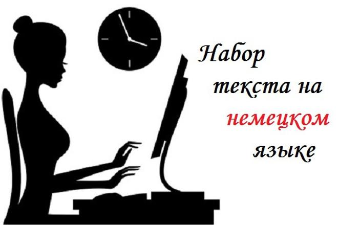 наберу текст на немецком языке 1 - kwork.ru
