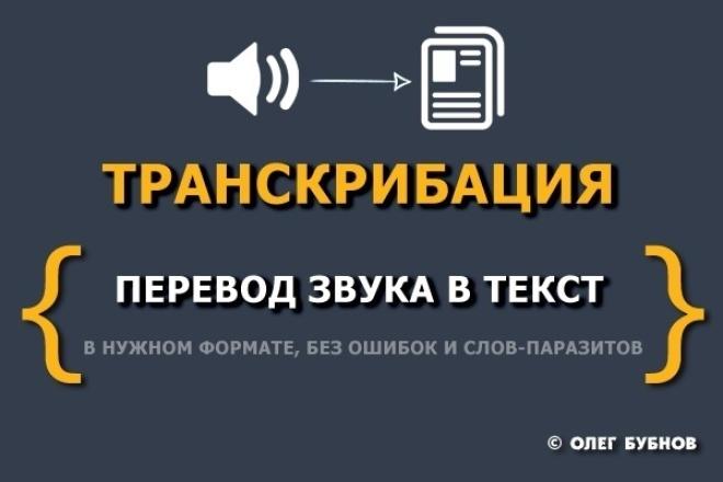 Могу перевести аудио, видео в текстПереводы<br>Могу перевести аудио/видео в текст количество аудио или видео может быть максимум длинной в один час<br>