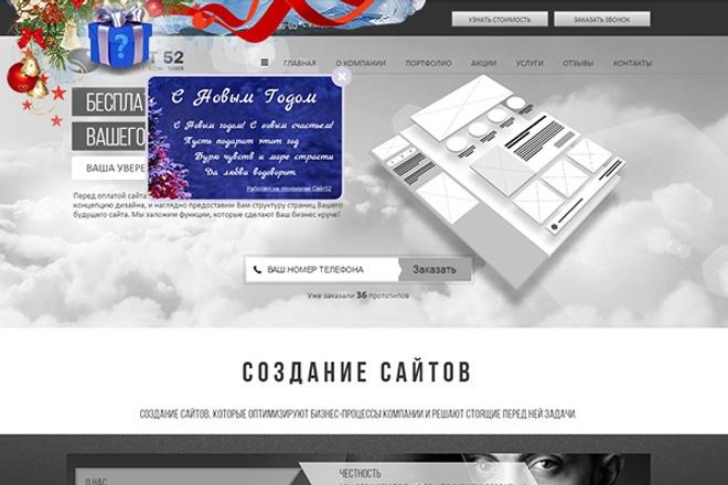 сделаю новогодний виджет с поздравлением для сайта 1 - kwork.ru