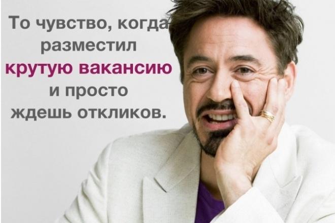 Создам крутую вакансию 1 - kwork.ru