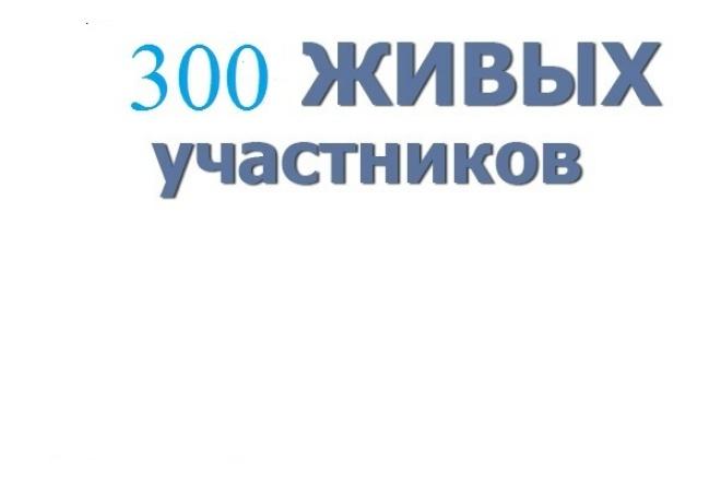 Подписки, репосты, лайки в соц.сети ВКонтакте, не боты настоящие люди 1 - kwork.ru