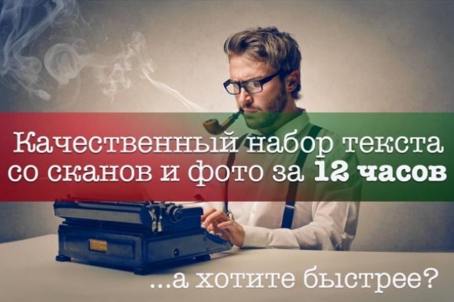 Быстро наберу Вам текст с любых фото, изображений и документов 1 - kwork.ru