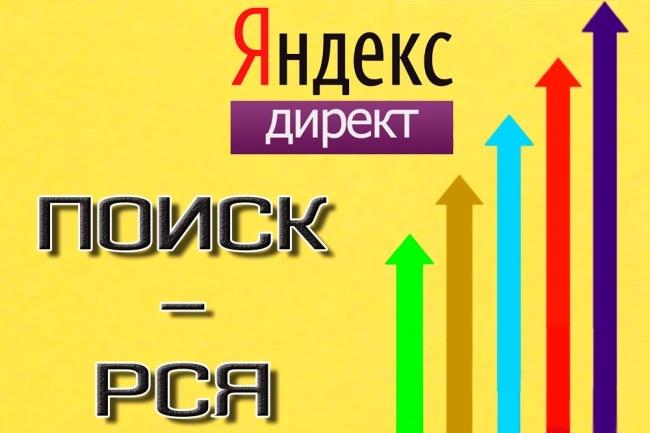 Кампании в Яндекс. Директ. 100 ключевых фраз. Сопровождение 7 дней 1 - kwork.ru