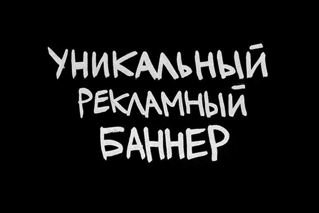Создам уникальный рекламный баннер 1 - kwork.ru