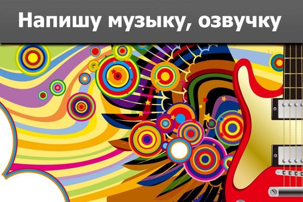 Напишу музыку, озвучку 1 - kwork.ru