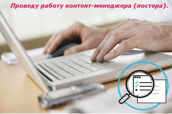 Проведу работу контент-менеджера (постера) 1 - kwork.ru