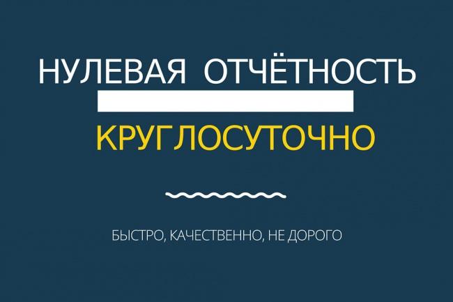 быстро подготовлю нулевую отчетность 1 - kwork.ru