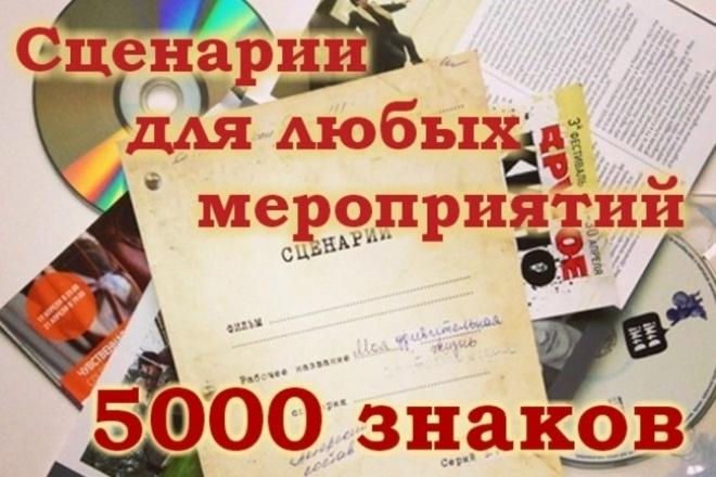 Профессиональные сценарии для любых мероприятий 1 - kwork.ru