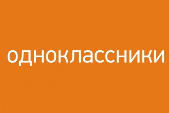 1000 вступивших в группу в Одноклассниках 1 - kwork.ru