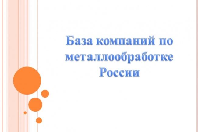 База компаний по металлообработке России 1 - kwork.ru