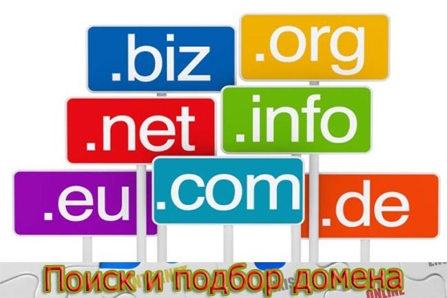 Подберу свободные домены 1 - kwork.ru