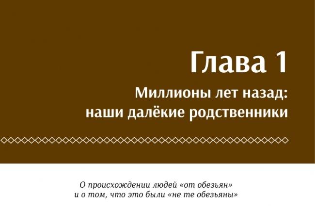 Вёрстка цветной книги 1 - kwork.ru
