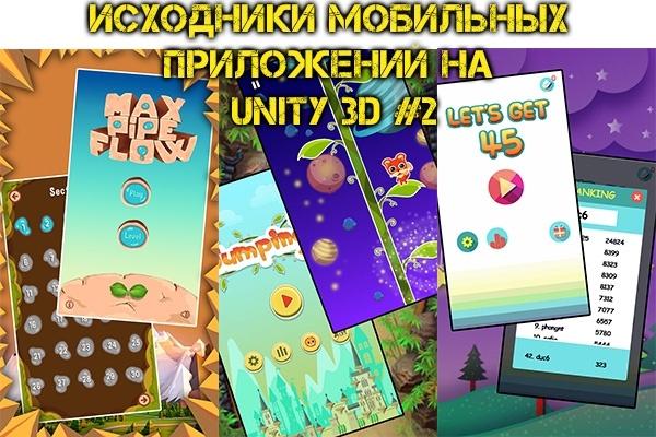 Набор исходников приложений на Unity 3D #2. Unity source code 1 - kwork.ru