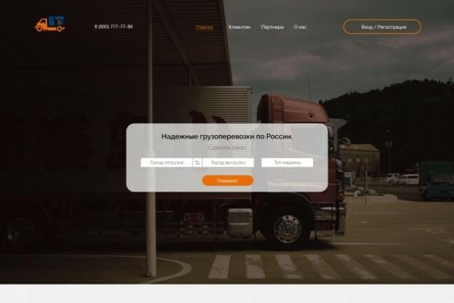 Создам дизайн Landing Page в Adobe XD 1 - kwork.ru