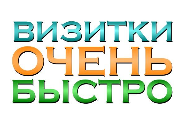 нарисую визитную карточку 1 - kwork.ru