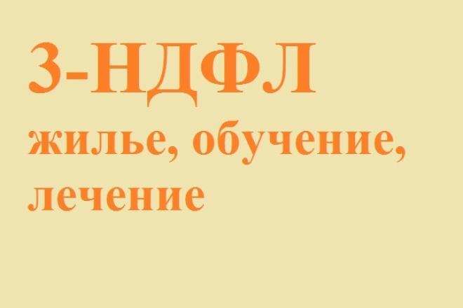 Заполню 3-ндфл на вычет 1 - kwork.ru