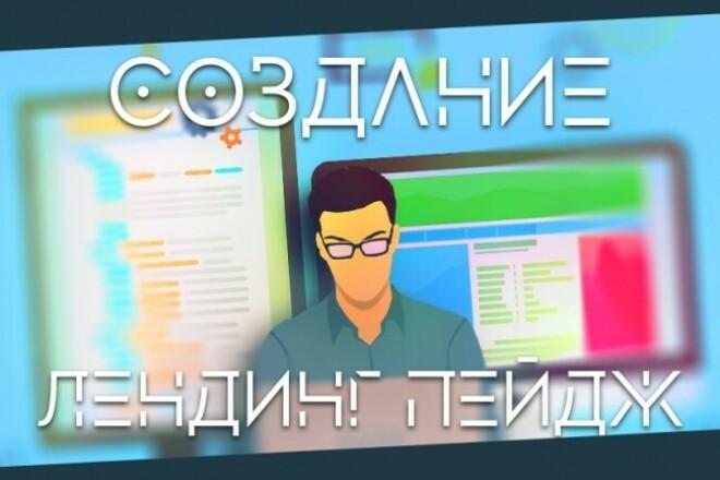 Создание дизайна лендингов 1 - kwork.ru