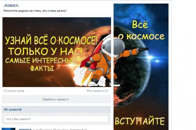 Сделаю аватар для соц сети (вконтакте,  ютуб) 1 - kwork.ru