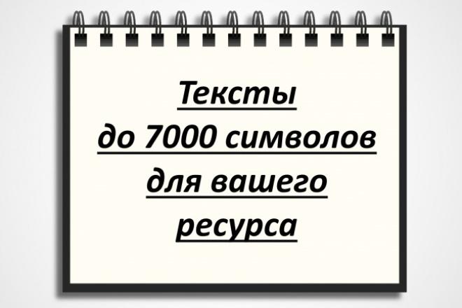 Напишу текст до 7000 символов 1 - kwork.ru