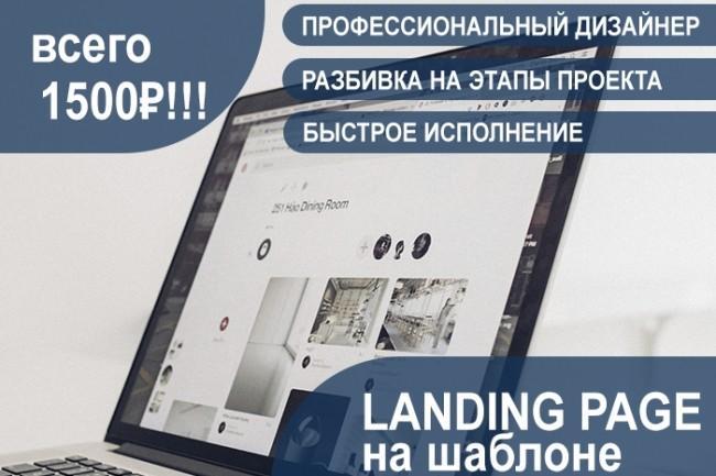 Создание landing-page на шаблоне 1 - kwork.ru
