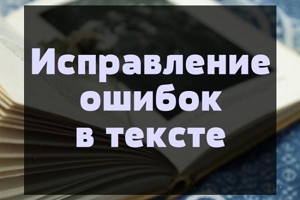 Корректура и вычитка текстов 1 - kwork.ru