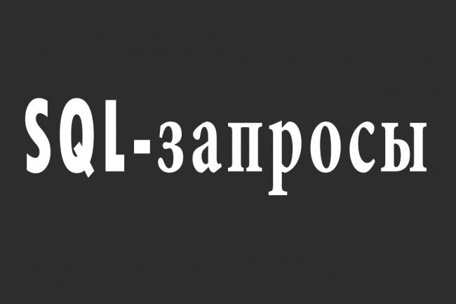 Составлю SQL-запросы/скрипты php 1 - kwork.ru