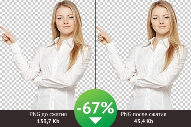 Сожму изображение без потери качестваОбработка изображений<br>Иногда требуется сжать изображение и уменьшить его размер, например, для вашего сайта для быстрой загрузки или для того, чтобы передать знакомым, но потеря качества не допускается. Максимально сожму изображение без потерь качества.<br>