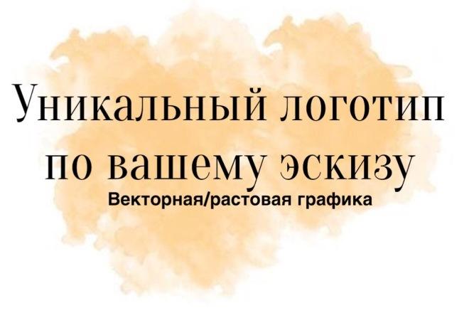 Создам уникальный логотип в 3 вариантах 23 - kwork.ru