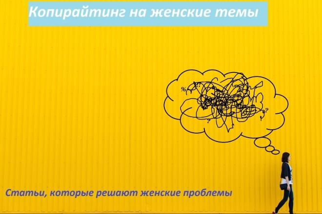 Напишу полезную статью для женщин и не только 1 - kwork.ru