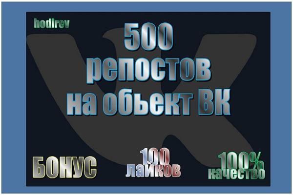 500 репостов на объект Вконтакте 1 - kwork.ru