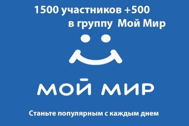 1500 участников +500 в группу Мой Мир 1 - kwork.ru