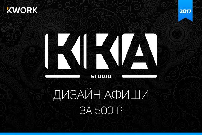 Сделаю афишу на любое мероприятие 1 - kwork.ru