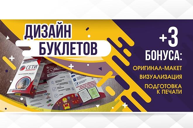 Разработка дизайна буклетов 34 - kwork.ru