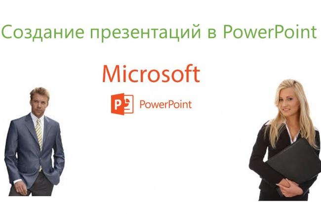 Обучу использованию PowerPointОбучение и консалтинг<br>Проведу по заранее обговоренному сценарию подробное обучение с разбором наиболее важных тем. В дальнейшем буду на связи для ответов на вопросы. Имею 7 лет опыт работы в Microsoft, в том числе в качестве тренера по Microsoft Office. Регулярно провожу презентации и разрабатываю презентации на заказ<br>