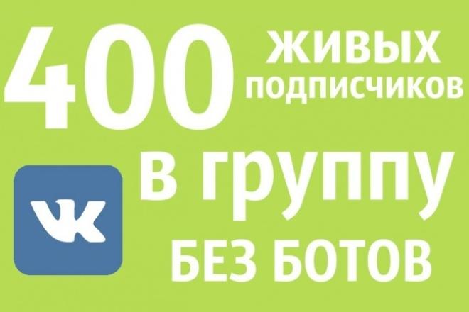 Добавлю 400 подписчиков в группу во вконтакте 1 - kwork.ru