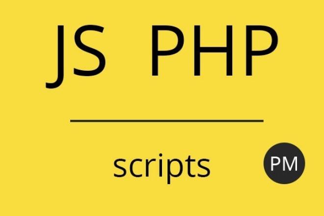 Напишу скрипт на JS или PHPСкрипты<br>Разработаю скрипт на JS или PHP. -калькулятор -слайдер -эффекты(js) Могу доработать или изменить уже готовый ваш скрипт. Буду рад помочь.<br>