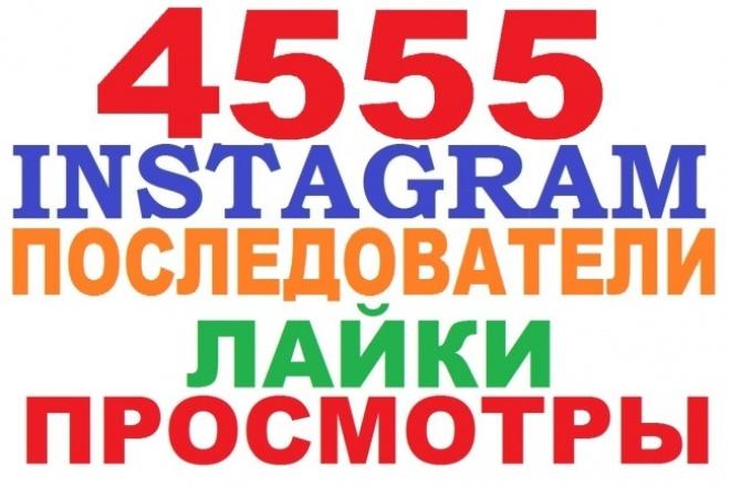 добавлю 4555 Инстаграм последователей/Instagram followers/likes/views 1 - kwork.ru
