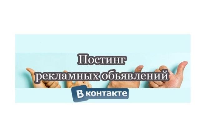 Размещу  ваше объявления с фото и текстом в 500 обсуждениях групп 1 - kwork.ru
