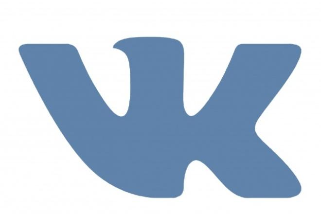 сделаю 400 приглашений в друзья вконтакте 1 - kwork.ru