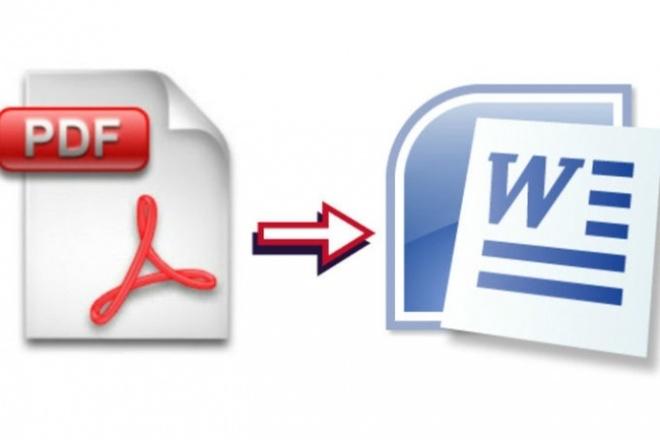 Извлеку текст из PDF в WordРедактирование и корректура<br>Качественно, быстро и грамотно извлеку текст из формата PDF, книги, JPG (GIF, PNG) и переконвертирую в документ Word (формат doc, docx). По желанию заказчика исправлю ошибки, вставлю иллюстрации, таблицы, диаграммы. Также переведу документ Word в PDF.<br>