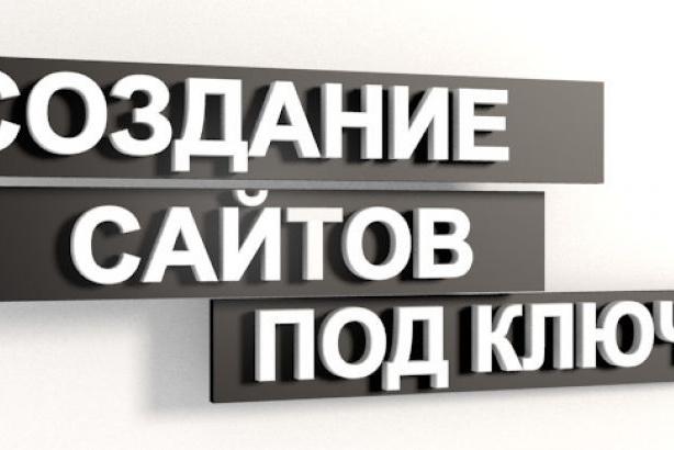 Создание сайта 1 - kwork.ru