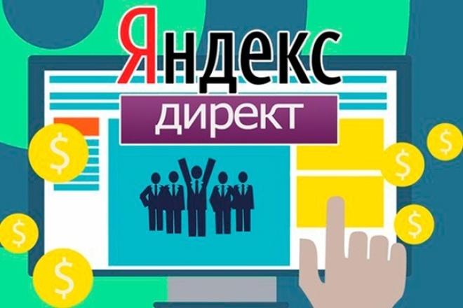Создам рекламную компанию Яндекс ДиректКонтекстная реклама<br>Создам рекламную кампанию Яндекс Директ (Реклама на поиске). Конкретные действия: 1. Сбор семантики, целевые поисковые запросы (по вашей ниши) 2. Подбор минус-слов 3. Составление рекламных объявлений Работаю по модели (1 группа - 1 ключевая фраза - 1 объявление) Ключевую фразу максимально использую в заголовке 4. Составление быстрых ссылок и уточнений 5. Написание отображаемой ссылки 6. Перекрестная минусовка 7. Подготовка файла (XLS/xlsx) к загрузке<br>