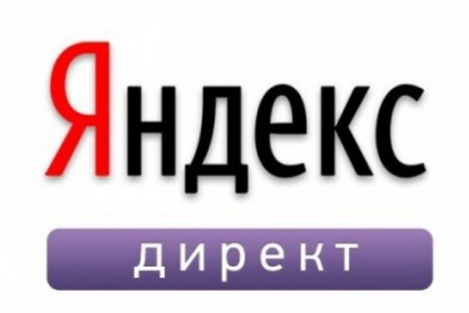 Создам и настрою рекламную компанию в Яндекс.ДиректКонтекстная реклама<br>Качественно настрою рекламную компанию, нацеленную на конверсии: - Проработка СЯ - UTM метки - Синхронизация с Яндекс.Метрикой - Визитная карточка - Быстрые ссылки - Качественные, релевантные объявления - Выбор наиболее эффективной стратегии (с учетом предпочтений по бюджету) Стоит отметить(!), что в заголовках объявлений чаще всего будет вставлена сама ключевая фраза (для повышения релевантности, и соответственно рейтинга объявления) Дополнительные услуги: - Настройка рекламной компании для РСЯ (до 50 ключей) - Настройка Яндекс.Метрики и консультация по использованию - Ведение компании 10 дней: каждый день добавляю минус-слова, отключаю на РСЯ не качественные площадки, помогаю разобраться с основными моментами. Если требуется - регулирую ставки.<br>