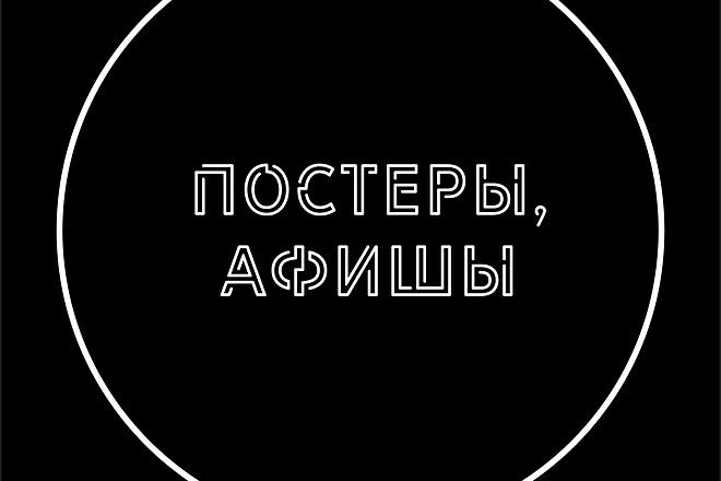 Разработка и графический дизайн афиши, постера, метрики 22 - kwork.ru
