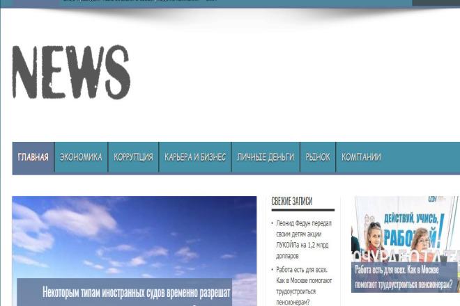 Продам автонаполняемый сайт Карьера и Бизнес Премиум есть демо 1 - kwork.ru