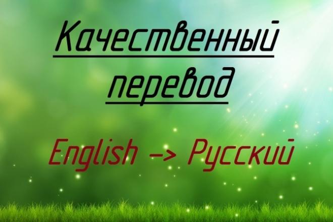 Сделаю грамотный перевод текста с английского на русский 1 - kwork.ru