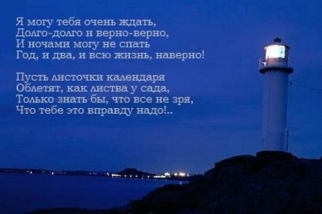 Напишу стих для любимой (любимого) 1 - kwork.ru