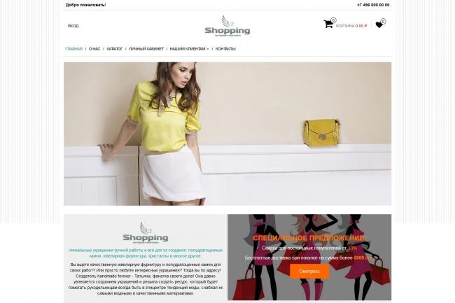Универсальный интернет-магазин 1 - kwork.ru