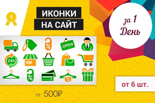 сделаю иконки 1 - kwork.ru