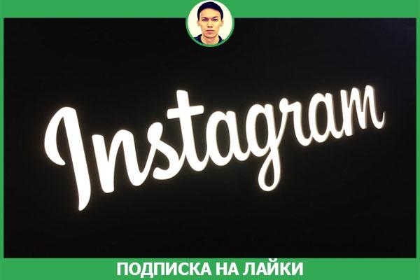 Подписка на лайки, 1000 лайков на новые фото в инстагам (instagram) 1 - kwork.ru